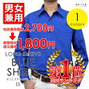 Hsr1-shirts-l-blue