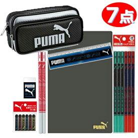 筆箱 小学生 男の子 プーマ カラーカーボンWペンケース シルバー 下敷き B 鉛筆 消しゴム 定規 鉛筆キャップ 赤鉛筆