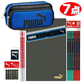 筆箱 男の子 プーマ 文具セット カラーカーボンWペンケース青 シルバー 下敷き B 鉛筆 消しゴム 定規 鉛筆キャップ 赤鉛筆
