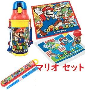 水筒 男の子 スーパーマリオ 直飲み水筒 ランチクロス 箸&はし箱 おしぼり 4点セット