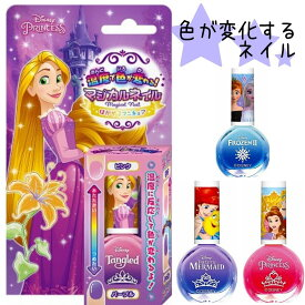 ディズニー プリンセス おもちゃ メイク キッズコスメ 安全 マニキュア アナと雪の女王2 ラプンツェル アリエル グッズ