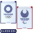 コンパクトミラー カードサイズ 鏡 東京2020オリンピック パラリンピック 記念 便利 エンブレム 青 赤