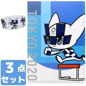 陸上 ハードル クリアファイル シリコンバンド セット 東京オリンピック2020 公式グッズ 学校