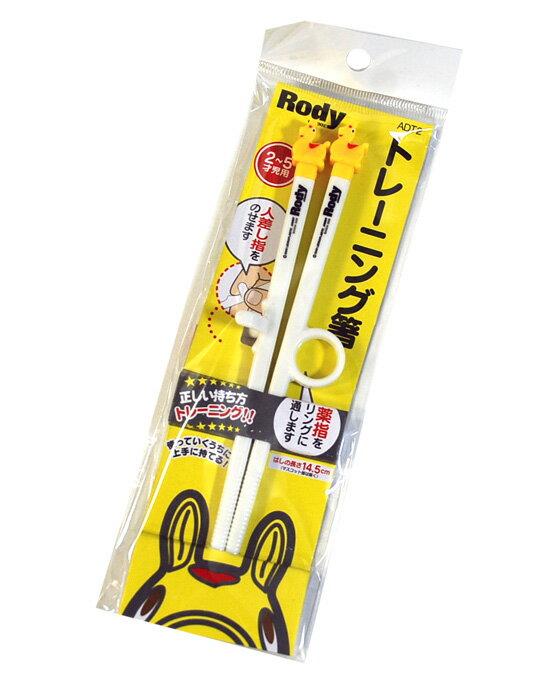 ロディ ダイカットトレーニング箸