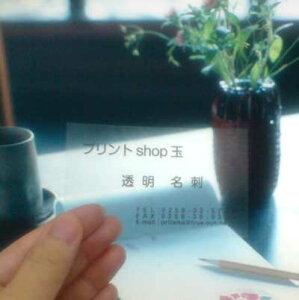 【 透明 】【 30枚 】名刺印刷 作成 モノクロ 黒1色 シンプル片面 クリア厚口