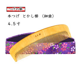 国産 本つげ櫛 4.5寸 とかし櫛 (細歯) ケース付き 椿油仕上げ 静電気防止 本つげ つげの櫛 日本製
