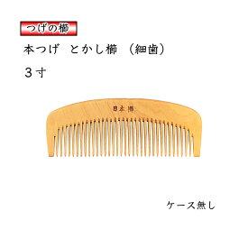 【ケースなし】 国産 本つげ櫛 3寸 とかし櫛 椿油仕上げ 静電気防止 日本製