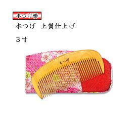 本つげ 上質仕上げ 3寸 とかし櫛 ケース付(色・柄おまかせ) 椿油仕上 静電気防止 国産 日本製 コーム つげの櫛 つげ櫛
