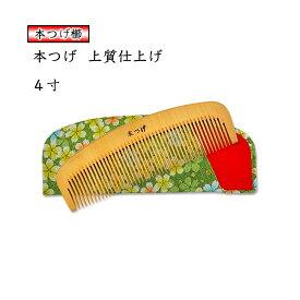 本つげ 上質仕上げ 4寸 とかし櫛 ケース付 椿油仕上 静電気防止 国産 日本製 コーム つげの櫛 つげ櫛