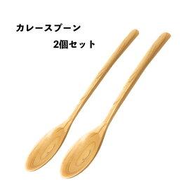 国産 ひのき カレースプーン2本セット 天然木 ヒノキ 桧 日本製