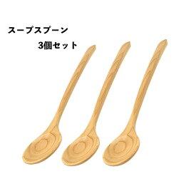 国産 ひのき スープスプーン3本セット 天然木 ヒノキ 桧 日本製