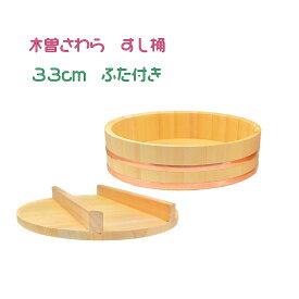 ◆国産 木曽さわら すし桶 蓋付き 33cm 5合 [3〜4人用] 日本製 天然木 寿司桶 飯台 ふた