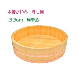 ◆国産 木曽さわら すし桶 33cm 5合 [3〜4人用] 桶単品 日本製 天然木 寿司桶 飯台