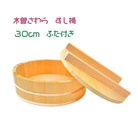 ◆国産 木曽さわら すし桶 蓋付き 30cm 3合 [2〜3人用] 日本製 天然木 寿司桶 ふた 飯台
