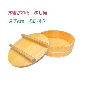 ◆国産 木曽さわら すし桶 蓋付き 27cm 2.5合 [1〜2人用] 日本製 天然木 寿司桶 飯台 ふた