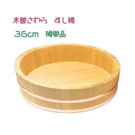 ◆国産 木曽さわら すし桶 36cm 7合 [5〜6人用] 桶単品 日本製 天然木 寿司桶 飯台