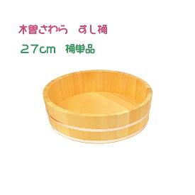 ◆国産 木曽さわら すし桶 27cm 2.5合 [1〜2人用] 桶単品 日本製 天然木 寿司桶 飯台