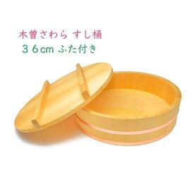 ◆国産 木曽さわら すし桶 蓋付き 36cm 7合 [5〜6人用] 日本製 天然木 寿司桶 ふた 飯台