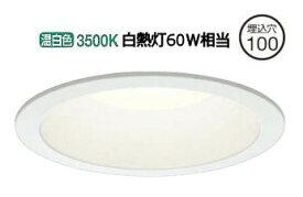 大光電機LEDダウンライトDDL5102AW(非調光型)工事必要
