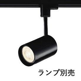 コイズミ照明 LEDダクトレール用スポット(ランプ別売) ASE940896