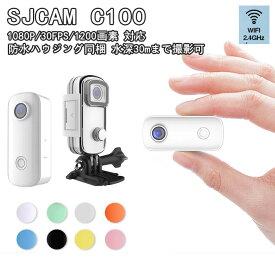 SJCAM C100 ボディカメラ ウェアラブルカメラ アクションカメラ 防水30M WiFi 1080P スポーツ アウトドア ダイビング バイク 潜水