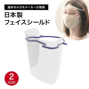 日本製 フェイスシールド コロナ 感染症対策 飛沫対策 飛沫防止 メガネ 眼鏡型 国産 防災グッズ 防災セット 地震対策 防災用品 非常用