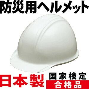 防災ヘルメット(白) 国家検定合格品 日本製 防災グッズ 保護帽 防災セット 地震対策 防災用品 非常用