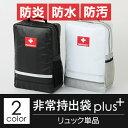 非常持出袋 plus+ 非常持出袋シリーズのフラッグシップモデル 大容量!防炎防水防汚素材!両サイドにポケット付き!…