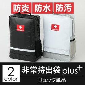 非常持出袋 plus+ 非常持出袋シリーズのフラッグシップモデル 大容量!防炎防水防汚素材!両サイドにポケット付き!※リュックのみの販売です