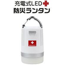 充電式LED防災ランタン