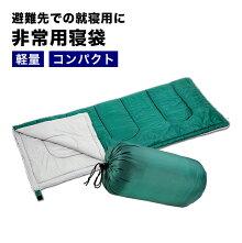 非常用寝袋