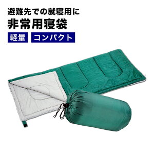 非常用寝袋 避難先での就寝用に!災害時の公共施設・オフィス・車などの備蓄用に コンパクトに収納可能 防災グッズ ポイント10倍