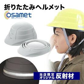 オサメット【送料無料】A4サイズに収納できる防災ヘルメット。当店だけのオリジナル反射材付き(ホワイト/シャインイエロー) 防災グッズ