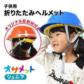 オサメットジュニア A4サイズに収納できる子ども用の防災ヘルメット。当店だけのオリジナル反射材付き 防災グッズ ポイント10倍