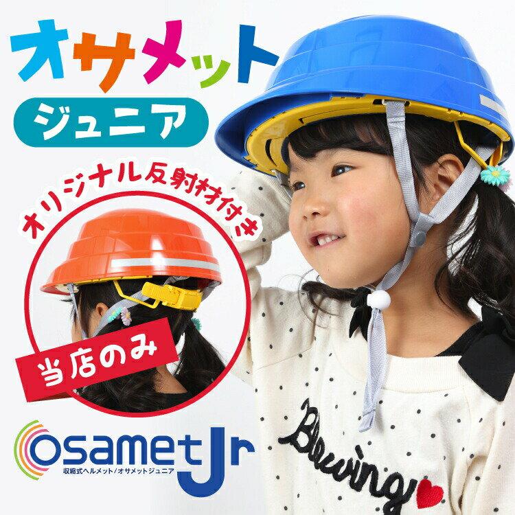 【ポイント15倍】オサメットジュニア A4サイズに収納できる子ども用の防災ヘルメット。当店だけのオリジナル反射材付き 防災セット 防災グッズ 【bousai_1805】