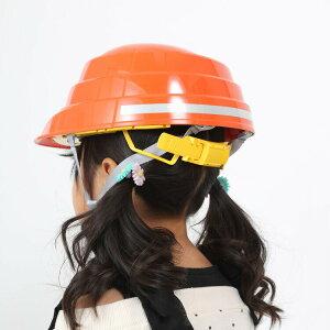 こども防災ヘルメット