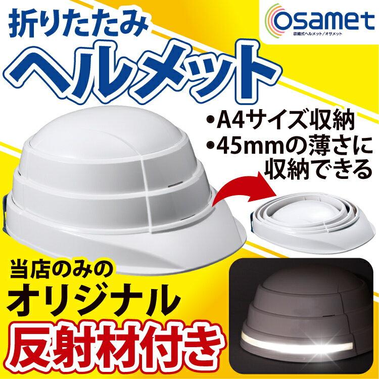 オサメット【送料無料】A4サイズに収納できる防災ヘルメット。当店だけのオリジナル反射材付き(ホワイト)