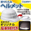 オサメット【送料無料】A4サイズに収納できる防災ヘルメット。当店だけのオリジナル反射材付き(ホワイト/シャインイ…
