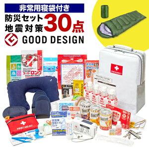 【8月下旬出荷】地震対策30点避難セット+非常用寝袋