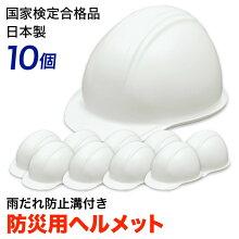 防災ヘルメット(白)10個セット