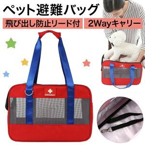 ペット避難バッグ 非常持出袋 単品 防災グッズ 防災セット 地震対策 防災用品 防災用品 防災バッグ ペット ペットキャリー ※中身はないバッグ単体のみの販売です