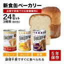 新食缶ベーカリー24缶セット3種 缶詰ソフトパン(プレーン・オレンジ・黒糖)企業や家庭での災害備蓄用に