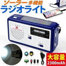 ソーラー多機能ラジオライト2300
