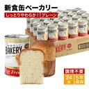 新食缶ベーカリー24缶セット 缶詰ソフトパン(プレーン)企業や家庭での災害備蓄用に 防災グッズ アスト 新・食・缶 …