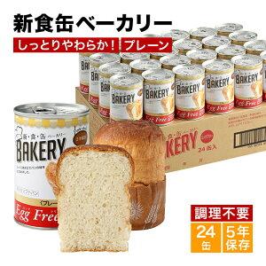 新食缶ベーカリー24缶セット 缶詰ソフトパン(プレーン)企業や家庭での災害備蓄用に 防災グッズ