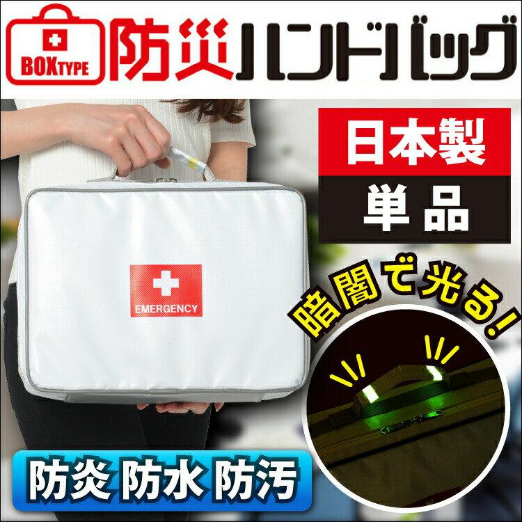 スーパーDEAL P20倍!防災ハンドバッグ【bousai_1804】日本製の防炎防水防汚バッグ 防災セット 防災グッズ