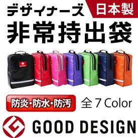 デザイナーズ非常持出袋(7カラー)グッドデザイン賞受賞のスタイリッシュな形状で女性に大人気!玄関にも置けるオシャレな非常持ち出し袋 ※中身はないリュック単体のみの販売です