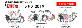 【残り僅か】GOSEN ポチャ猫シリーズ NPT09BADMINTON Let′S do this!2019 初打ちTシャツ
