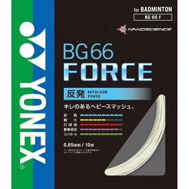 ヨネックス YONEX バドミントンストリング BG66F BG66フォース 単張