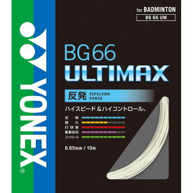 ヨネックス YONEX バドミントンストリング BG66um BG66アルティマックス 単張